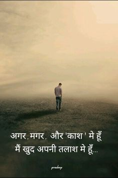 165 best hindi words images in 2019 Deep Sad Quotes, Hindi Quotes On Life, Hindi Qoutes, Motivational Quotes In Hindi, Good Thoughts Quotes, Sad Love Quotes, Life Quotes To Live By, Strong Quotes, Poetry Quotes