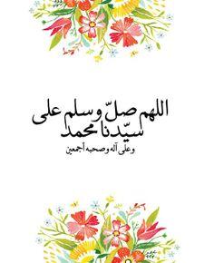 DesertRose:::اللهم صل وسلم على نبينا محمد Islam Beliefs, Islam Religion, Islam Quran, Quran Quotes, Islamic Quotes, Islamic Art, Islamic Calligraphy, Calligraphy Art, Beautiful Love Images
