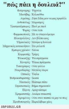 Greek Memes, Funny Greek Quotes, Funny Picture Quotes, Jokes Quotes, Life Quotes, Best Quotes, Funny Texts, Funny Jokes, True Words