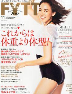 FYTTE (フィッテ) 2015年 11月号 [雑誌]【楽天ブックス】