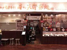 ●三ツ矢堂製麺 [流山おおたかの森] http://alike.jp/restaurant/target_top/1125332/#今日のAlike