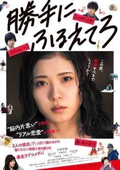 史上最年少となる19歳で「蹴りたい背中」が芥川龍之介賞を受賞した綿矢りささんが2010年に発表した小説「勝手にふるえてろ」が映画化。ひねくれ気味で不器用で夢見がちなヒロインのOLヨシカを演じるのは、本作が映画初主演となる松岡茉優さん。そんな松岡さんが、妄想好きなヨシカを通して感じたことや綿矢さん