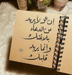 Arabic Phrases, Islamic Phrases, Islamic Messages, Arabic English Quotes, Arabic Love Quotes, Mood Quotes, Positive Quotes, Diamond Quotes, Bullet Journal Lettering Ideas