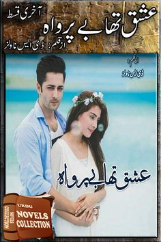 Novels To Read, Books To Read Online, Reading Online, Desi Wedding Decor, Mobile Mobile, Quotes From Novels, Last Episode, Urdu Novels, S Stories