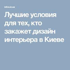 Лучшие условия для тех, кто закажет дизайн интерьера в Киеве