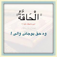 Quran Urdu, Calm, Artwork, Work Of Art, Auguste Rodin Artwork, Artworks, Illustrators