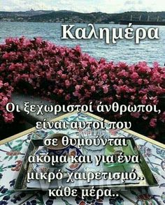 Good Night, Good Morning, Greek Quotes, Make Me Happy, Cool Words, Texts, Wisdom, Beautiful, Pictures