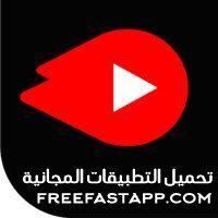 برنامج يوتيوب جو Youtube Go Apk تحميل فيديو من اليوتيوب للجوال في هذا المقال سنقدم لك التطبيق الرسمي من يوتيوب الذي يسمح لك تحميل فيد Android Apps Youtube App