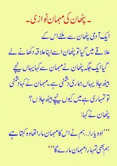 Urdu Latifay: Pathan Jokes in Urdu 2014 New, Pathan ki Mehmaan N...