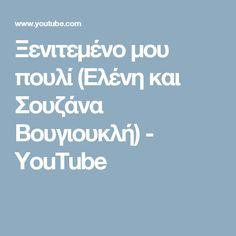Ξενιτεμένο μου πουλί (Ελένη και Σουζάνα Βουγιουκλή) - YouTube