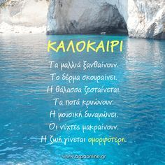 Καλοκα ίρι! Big Words, Greek Words, Beach Quotes, Greek Quotes, My Happy Place, Summer Of Love, Picture Quotes, Beautiful Images, Picture Video