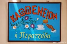 Stock Photo - Colourful Kaffeneion Sign, Rethymnon Old Town, Crete, Greece Greece Pictures, Crete Island, Coffee Places, Summer Dream, Greek Life, Big Love, Schmidt, Old Town, Old Photos