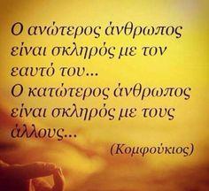 Κομφούκιος Unique Quotes, Meaningful Quotes, Amazing Quotes, Inspirational Quotes, Big Words, Greek Words, Love Words, Wisdom Quotes, Book Quotes