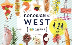 4.24SUN JR中央線国立駅西側にフードゾーンがOPEN! Web Design, Graphic Design Art, Food Design, Web Layout, Layout Design, Restaurant Vouchers, Web Banner, Banners, Promotional Design