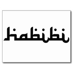 "Artistic Habibi: ""Habibi"" is an Arabic word of endearment, which can mean either friend or darling (male or female). This design is an artistic merging of two languages into one - a union of English & Arabic (Middle Eastern Arab Designs - Postcards)"