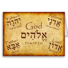 yahweh in hebrew tattoo - Google Search