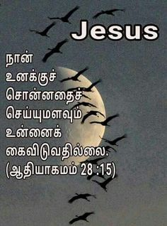 Bible Words, Bible Quotes, Bible Verses, Tamil Christian, Tamil Bible, Word Of God, Friendship Quotes, Mens Fashion, Thoughts