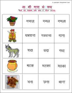 9 Circle the correct word-Aa ki Matra - EStudyNotes Alphabet Writing Worksheets, Worksheets For Class 1, Lkg Worksheets, Hindi Worksheets, 1st Grade Math Worksheets, English Worksheets For Kids, Preschool Worksheets, 2 Letter Words, Word Wall Kindergarten