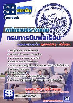 แนวข้อสอบ, พนักงานประจำกลุ่ม, กรมการบินพลเรือน, หนังสือเตรียมสอบ, คู่มือสอบ - ร้านคู่มือเตรียมสอบออนไลน์ แนวข้อสอบงานราชการ มากที่สุดในเมืองไทย : Inspired by LnwShop.com