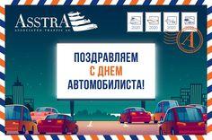 #asstra #transport #logistics #cargo #автомобилист