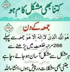Best Islamic Quotes, Muslim Love Quotes, Quran Quotes Inspirational, Islamic Phrases, Islamic Messages, Duaa Islam, Islam Hadith, Allah Islam, Islam Quran
