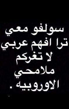 🌚 Arabic Funny, Arabic Jokes, Funny Arabic Quotes, Funny Quotes, Talking Quotes, Mood Quotes, True Quotes, Funny Picture Quotes, Photo Quotes