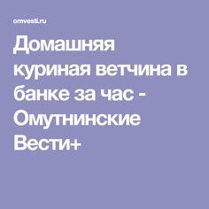 Домашняя куриная ветчина в банке за час - Омутнинские Вести+