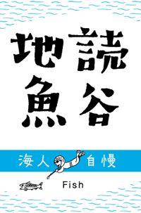 読谷村、地魚、沖縄 Logo Word, Typographic Design, Typography Logo, Typography Poster, Graphic Design Typography, Typo Design, Branding Design, Design Web, Japanese Packaging