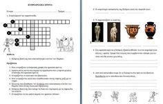Αξιολόγηση στην Κυπροαρχαϊκή εποχή
