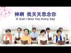 福音視頻 經歷詩歌《神啊 我天天思念你》 | 跟隨耶穌腳蹤網-耶穌福音-耶穌的再來-耶穌再來的福音-福音網站