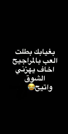 Real Quotes, Jokes Quotes, Wisdom Quotes, Life Quotes, Arabic Funny, Arabic Jokes, Funny Arabic Quotes, Funny School Jokes, School Humor