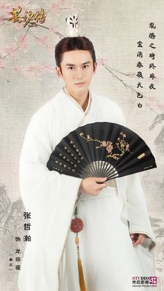 Chines Drama, Romantic Films, Beautiful Chinese Girl, Chinese Movies, Ancient Beauty, Peach Blossoms, Handsome Actors, Asian Actors, Drama Movies
