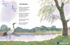 Иллюстрация 1 из 6 для Травушка-муравушка - Елена Благинина | Лабиринт - книги. Источник: Лабиринт