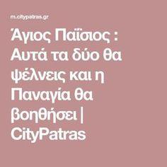 Άγιος Παΐσιος : Αυτά τα δύο θα ψέλνεις και η Παναγία θα βοηθήσει | CityPatras Motivational Quotes, Inspirational Quotes, Greek Quotes, Self Improvement, Psalms, Wise Words, Christianity, Philosophy, Prayers