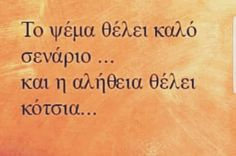 Greek Quotes, True Words, I Am Happy, Picture Quotes, Breakup, Philosophy, Quotations, Motivational Quotes, Poems