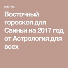Восточный гороскоп для Свиньи на 2017 год от Астрология для всех