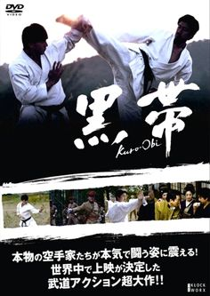 "Karate movie ""Kuro-Obi"""