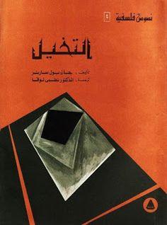 تحميل كتاب التخيل لــ جان بول سارتر - مكتبتك معك