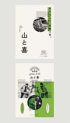 cookie recipes without brown sugar Chinese Design, Japanese Graphic Design, Vintage Graphic Design, Web Design, Japan Design, Flyer Design, Graphic Design Brochure, Graphic Design Posters, Album Design