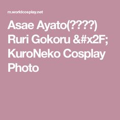Asae Ayato(浅絵綾人) Ruri Gokoru / KuroNeko Cosplay Photo