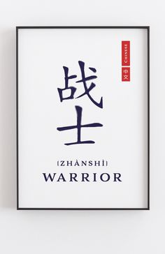 Chinese Symbol Tattoos, Japanese Tattoo Symbols, Japanese Symbol, Chinese Symbols, Chinese Alphabet, Warrior Symbol Tattoo, Warrior Symbols, Warrior Tattoos, Simbols Tattoo