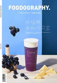 新作之茶 饮品摄影 茶饮摄影 drinks&tea on Behance Food Graphic Design, Food Poster Design, Menu Design, Food Design, Vanilla Coffee Creamer, Homemade Coffee Creamer, Coffee Creamer Recipe, Photo Food, Bubble Milk Tea