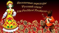 Бесплатные переходы Русский стиль | Russian style | Free transitions Pro...