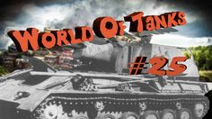 World Of Tanks #25! 3 уровень?