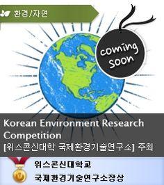 위스콘대학 국제환경기술연구소 주최.  korean environment research competition