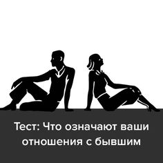 пройти тест→ https://psyconsult24.ru/portfolio/test-chto-oznachayut-vashi-otnosheniya-s-byvshim-12-voprosov/