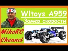WLtoys A959 | Замер скорости | Onboard video | MikeRC 2016 FHD