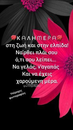 Greek Quotes, Mornings, Good Morning, Christmas, Gifts, Good Day, Natal, Presents, Xmas