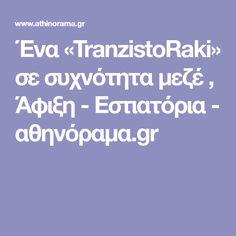 Ένα «TranzistoRaki» σε συχνότητα μεζέ  , Άφιξη  - Εστιατόρια - αθηνόραμα.gr Restaurants, Cafes, Restaurant, Diners