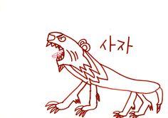포효하는 사자